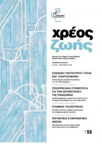 xreosNov2020